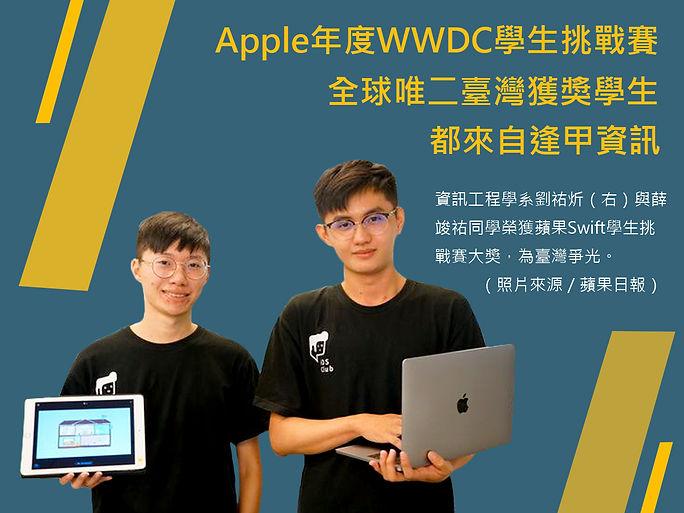 Apple年度WWDC挑戰賽逢甲大學資訊系學生榮獲蘋果公司Swift大獎