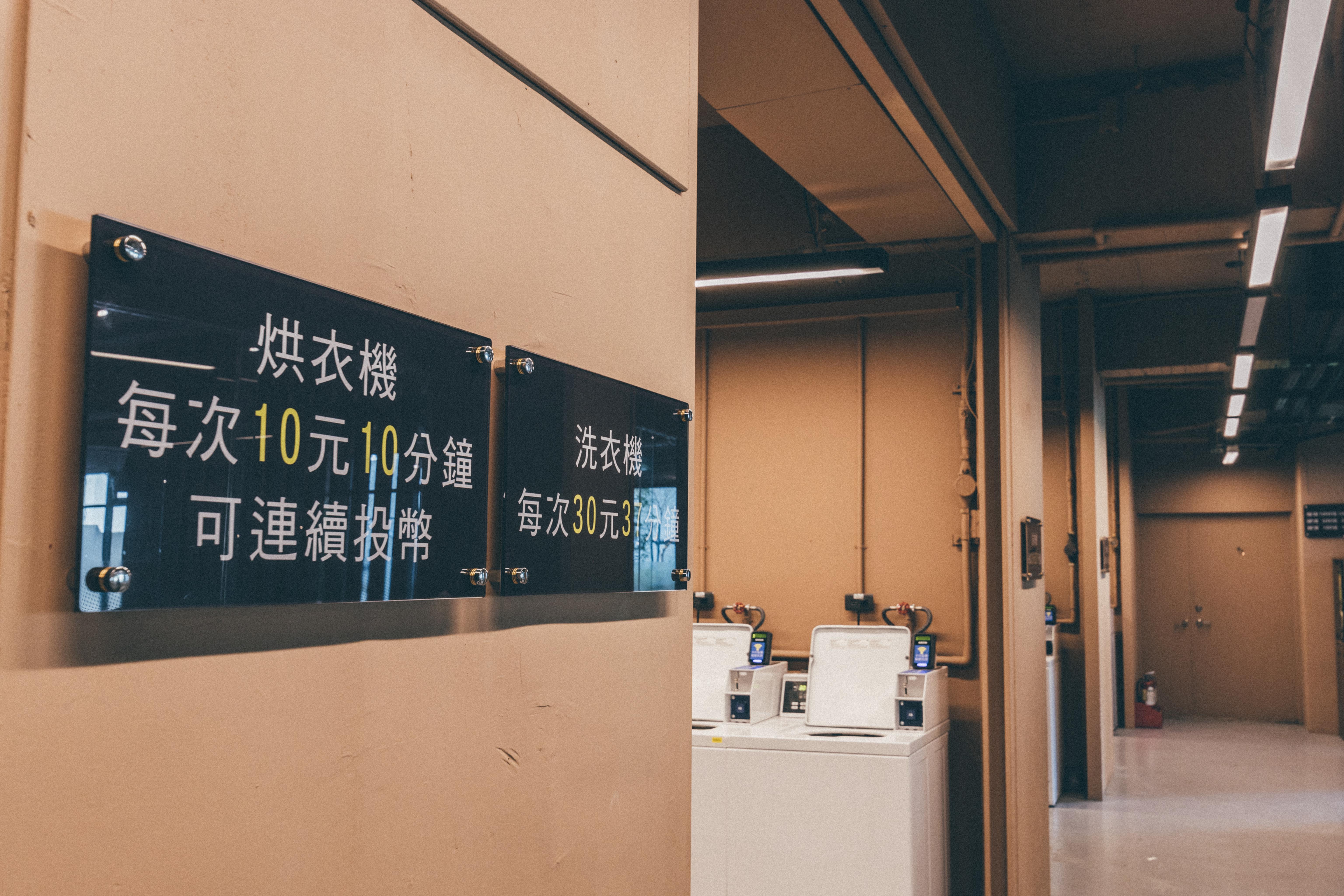 福星宿舍洗衣房