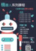 108機器人微學分2海報.jpg