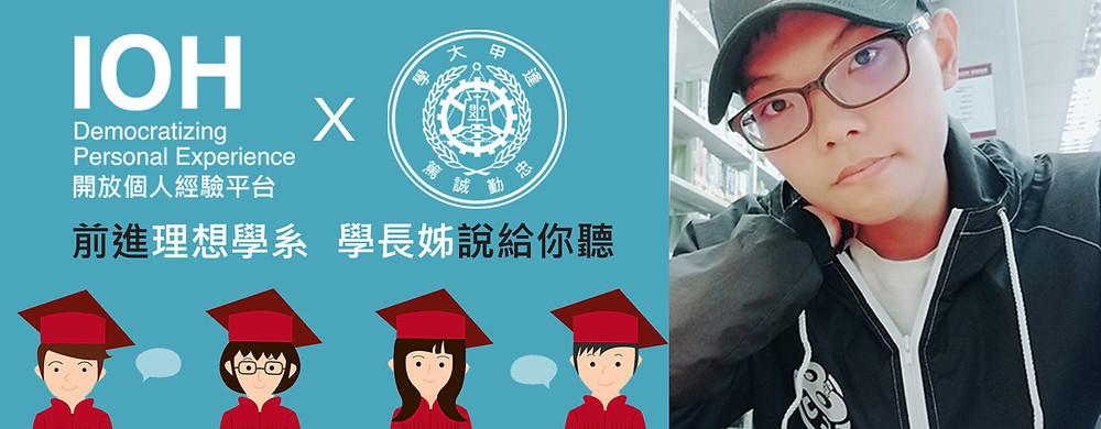 陳廉兆/逢甲大學/企業管理學系
