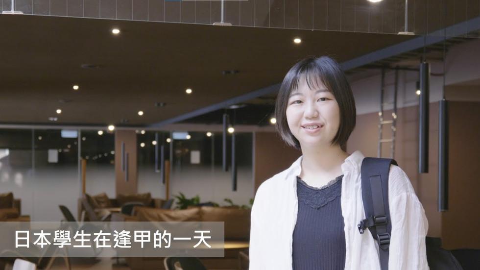 日本學生在逢甲的每一天