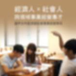 逢甲大學合作經濟暨社會事業經營學系