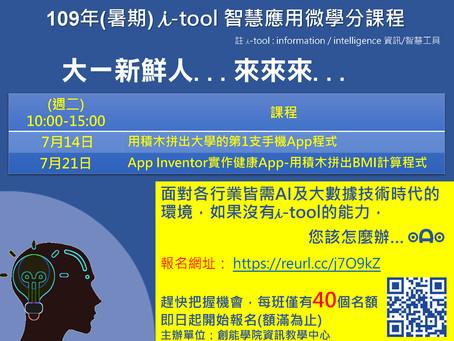 教您用「積木程式」拼出大學第1支手機App