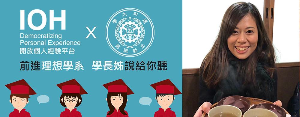 陳彥蓉/逢甲大學/工業工程與系統管理學系