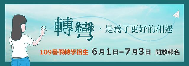 轉學考banner_工作區域 3.png