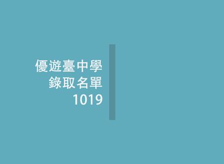 優遊臺中學課程1019錄取名單