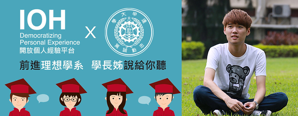 阮揚洲/逢甲大學/資訊工程學系