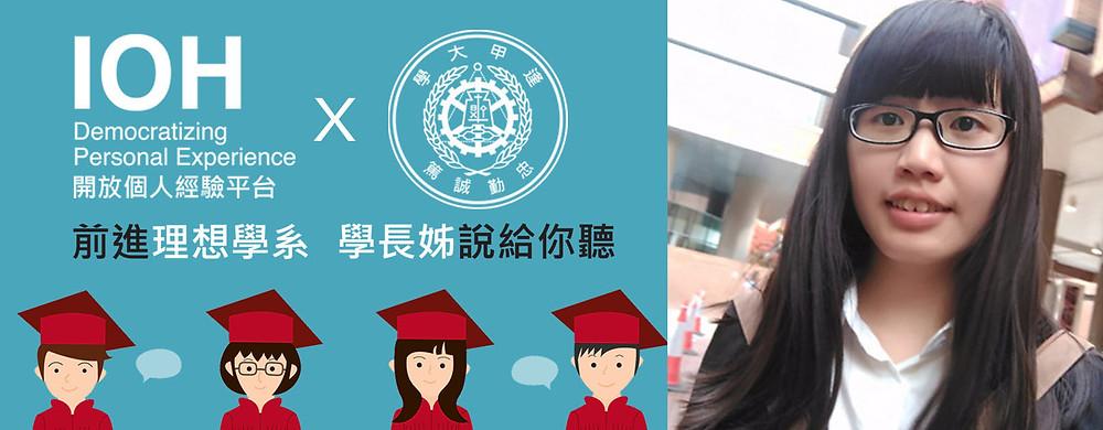 黃逸嵐/逢甲大學/會計學系