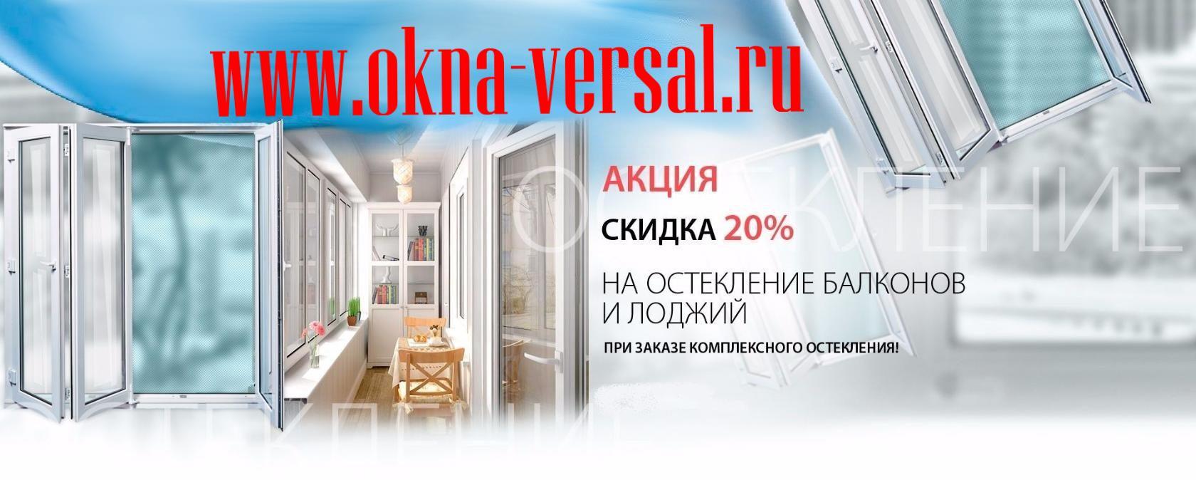 https://www.okna-versal.ru/