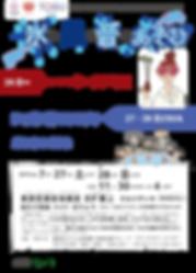 190728東武フライヤー.png