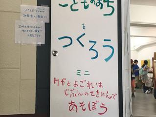 【常設のこどものまちを南長崎につくりたい】