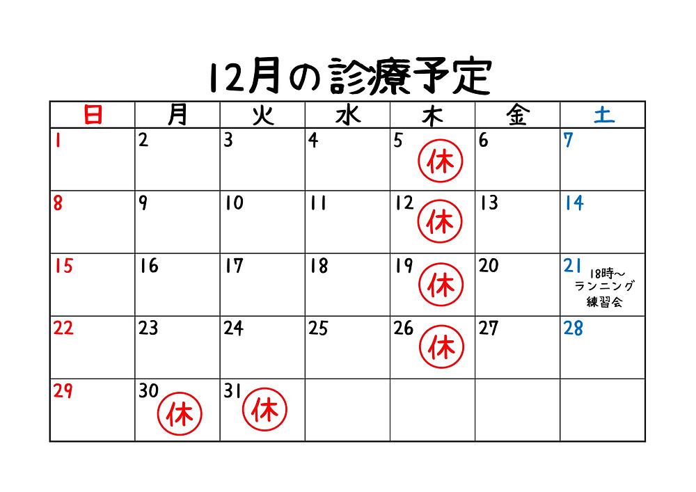 来月の休診日をお知らせ致します。よろしくお願い致します。