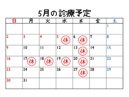 5月休診日のお知らせ
