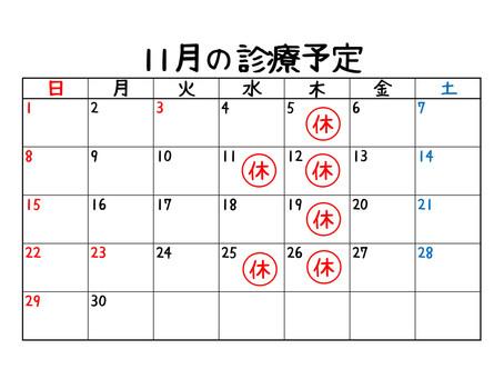 11月休診日のお知らせ