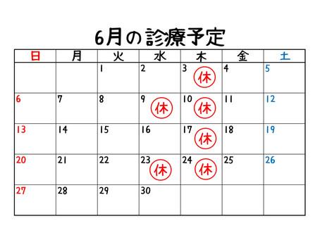 6月休診日のお知らせ