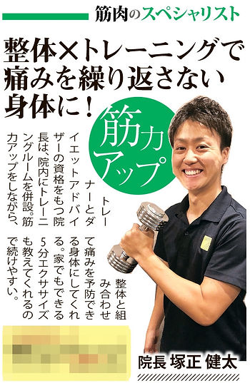 日日新聞(加工).jpg