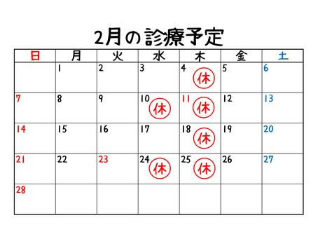 2月休診日のお知らせ