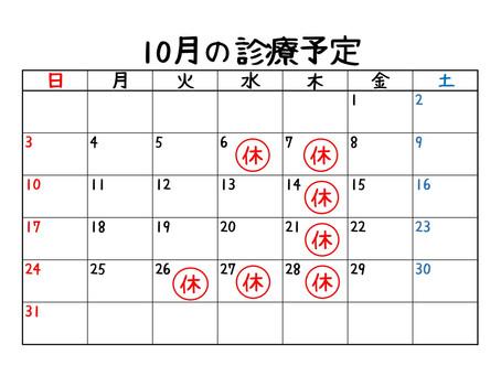 10月休診日のお知らせ