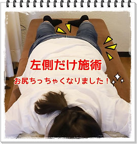 産後骨盤矯正