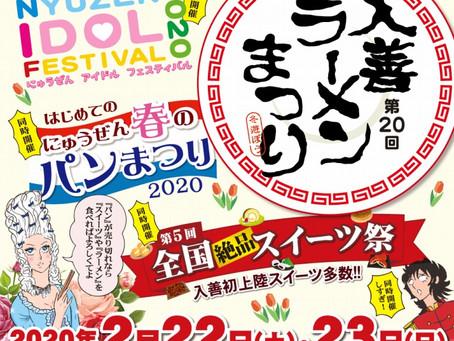 第20回入善ラーメンまつり&第5回全国絶品スイーツ祭りに出店!