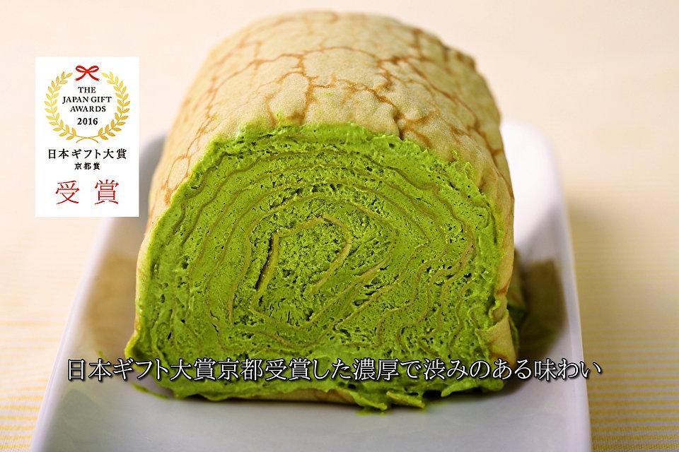 【日本ギフト大賞 2016 京都賞受賞】ミルクレープロール 宇治抹茶