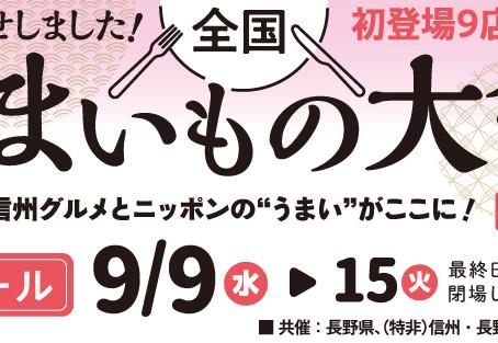 大和 香林坊店『全国うまいもの大会』に出店!