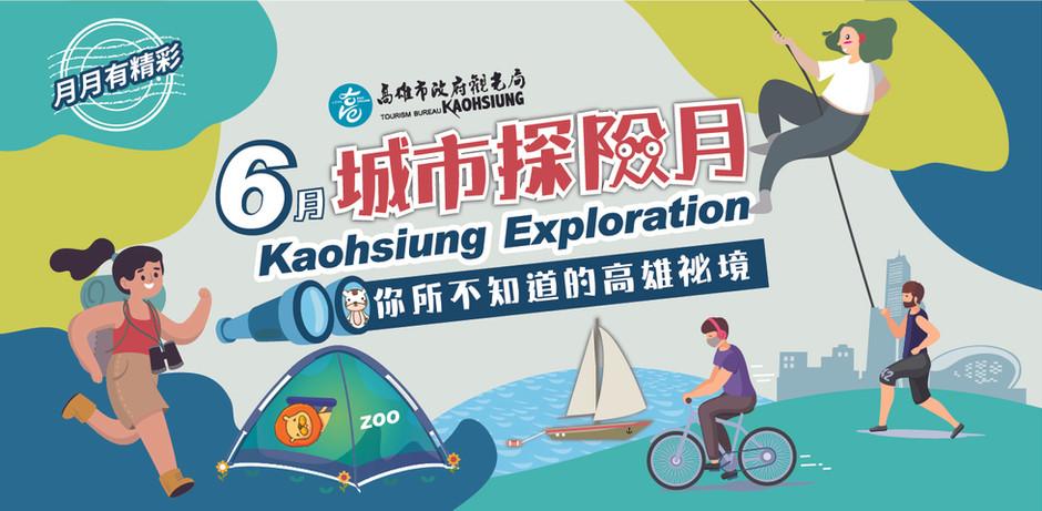 6月城市探險三大主軸,七大路線遊程