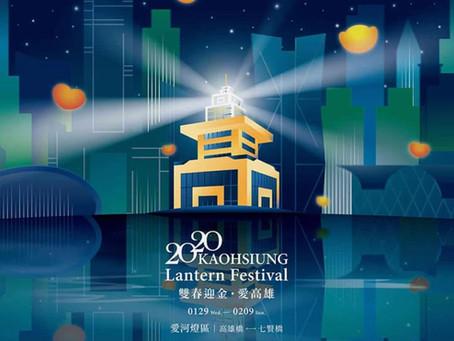 2020高雄燈會藝術節