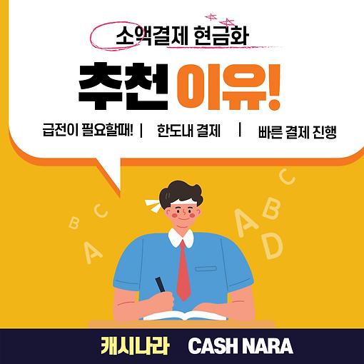 소액결제 현금화.png