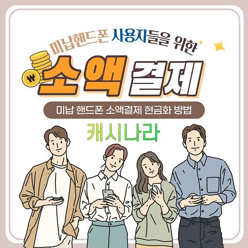 핸드폰 소액결제.png
