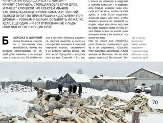 """О нас пишет журнал """"Русский Мир"""""""