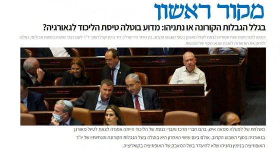 "Israeli press writes about ""Israeli House"" once again"