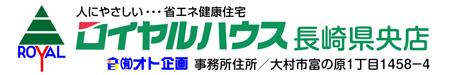 ロイヤルハウス長崎県央店