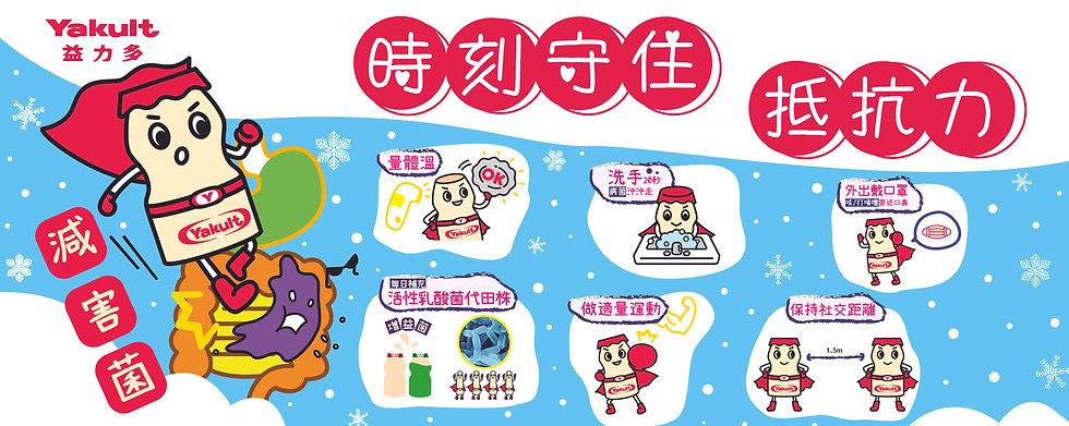 Winter Campaign Web Banner 1500px x 598p