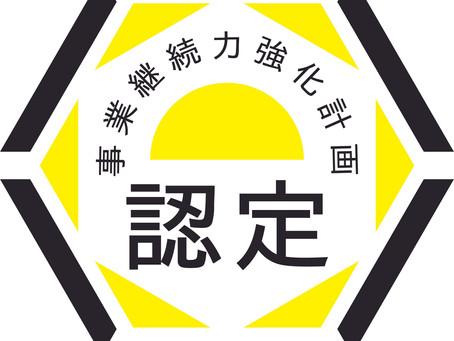 """【お知らせ】""""事業継続力強化計画""""の認定を取得しました!"""