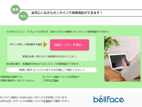 【お知らせ】Webでオンライン保険相談、はじめます!!