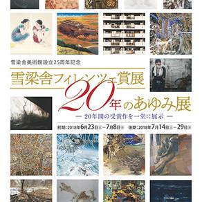 雪梁舎設立25周年記念フィレンツェ賞展20年のあゆみ展
