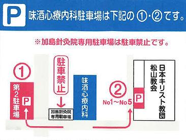 味酒駐車場チラシ20.09.09.JPG