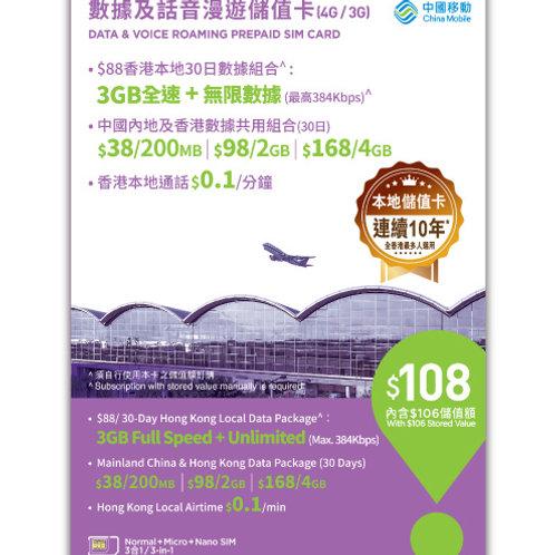 香港中國移動4G/3G數據及話音漫遊儲值卡(包中國大陸寄送)