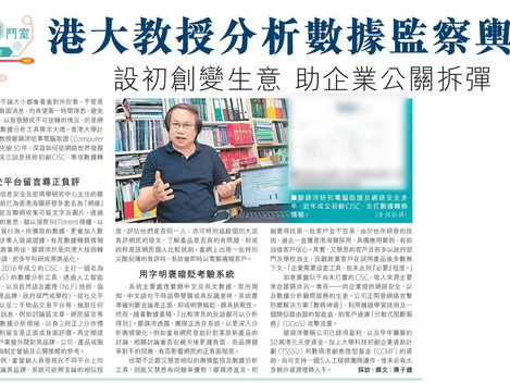 Dr KP Chow interviewed by HKEJ