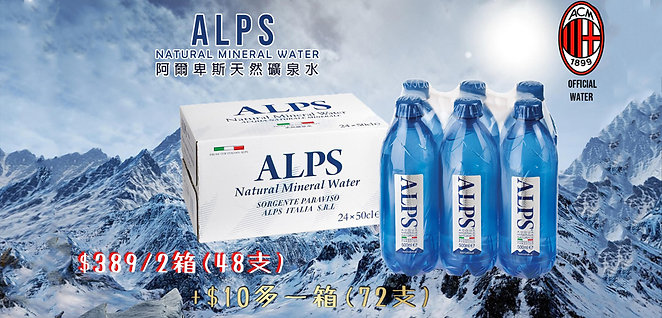 IW074Alps NATURALE water 500ml x72