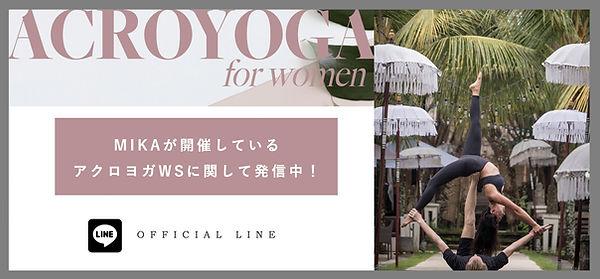 ACRO for WOMEN 公式LINE