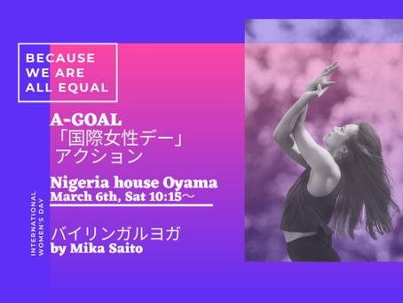 3/8は国際女性デー!!International women's day アフリカと日本を繋ごう!
