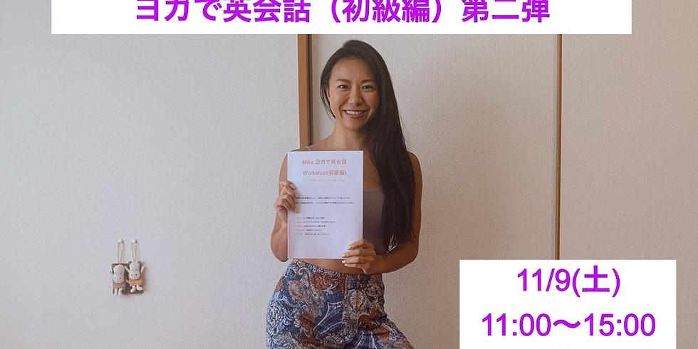 英会話でヨガ(初級編)WS 11/9(土)