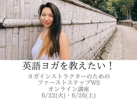 6月英語ヨガワークショップのお知らせ✨受付開始しました!