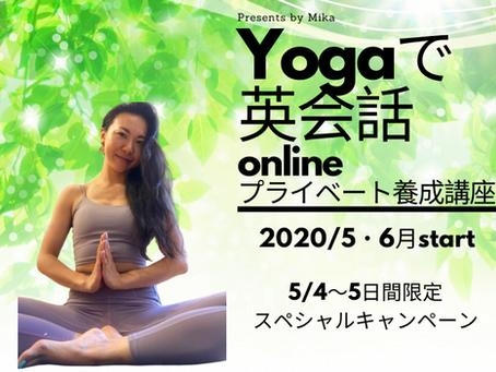 Yogaで英会話onlineプライベート養成講座 GWスペシャルキャンペーン!