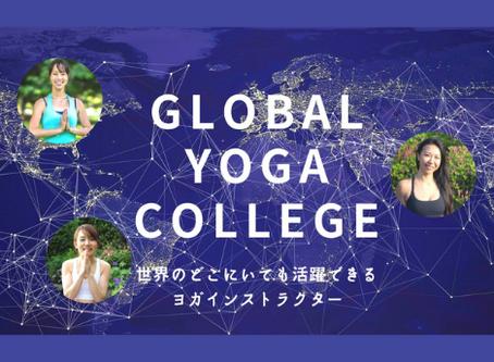 Global Yoga College 始まりました