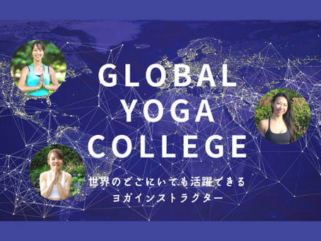 Global Yoga College 始まりました