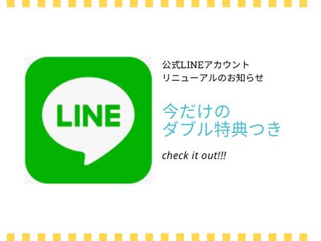 公式Lineリニューアル!