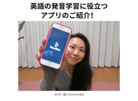 英語の勉強にオススメのアプリ!